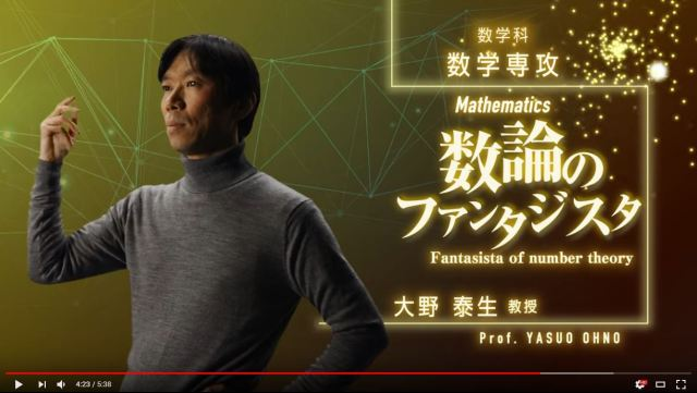 Whoever made the science department PR video for Tohoku University deserves a raise【Video】