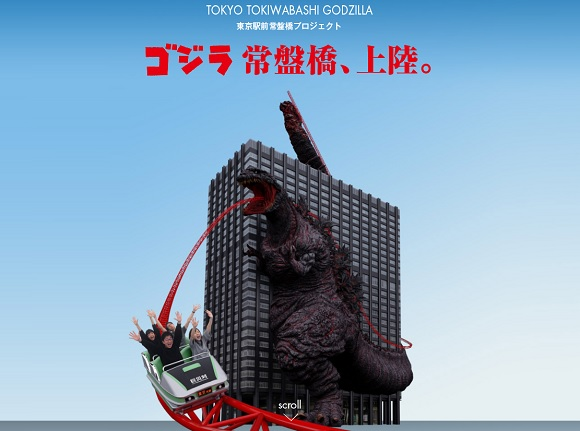 Bizarre construction project features giant Godzilla with roller coaster running through mouth