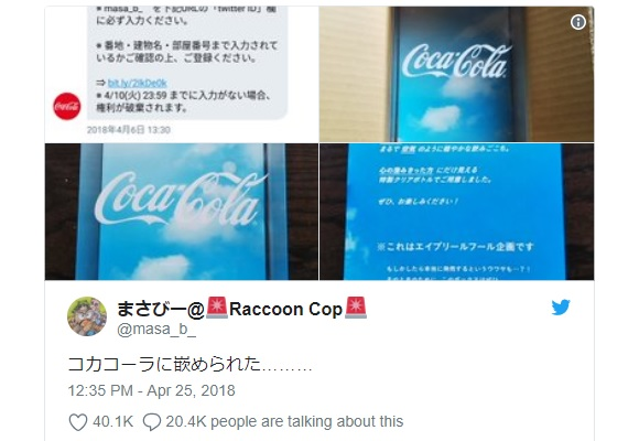 Lucky winner of Coca-Cola Japan's transparent cola campaign stunned by what he received in mail