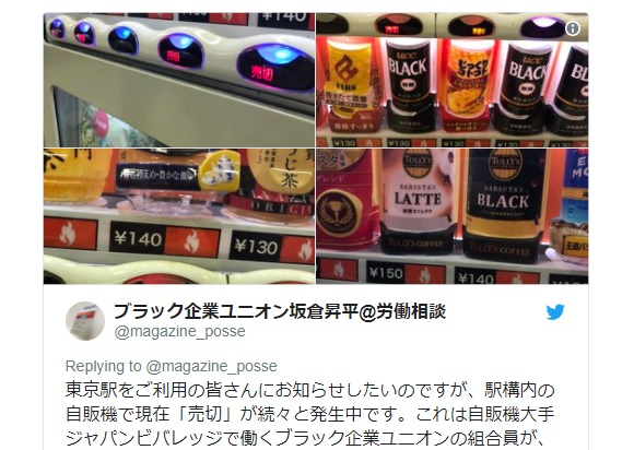 "Vending machines in Tokyo Station not getting restocked, exploitative ""black company"" to blame"