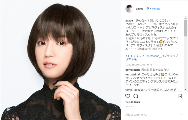 Fashion model Yutaro trolls online shoppers in funny April Fools' Day cosmetics prank