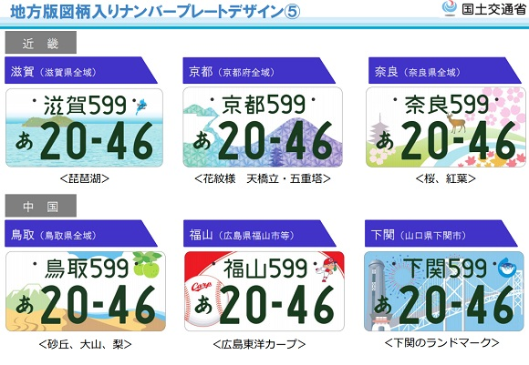 New stylish Japanese license plates lets people show off prefecture pride on the move