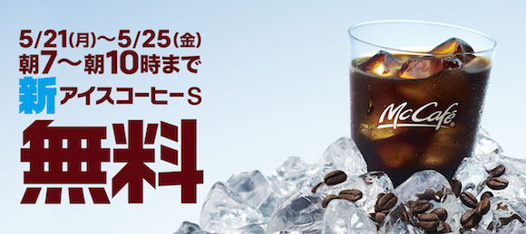McDonald's Japan to offer free iced coffee — for five days only!