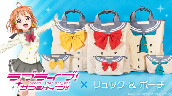 Love Live! Sunshine!! debuts sailor uniform rucksacks and pouches that look like an anime girl's torso