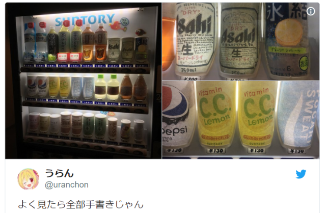 This may look like an ordinary vending machine from afar, but it's a different picture up close