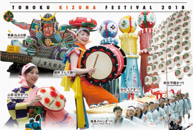 2018 Tohoku Kizuna Festival aims to unite the people of northern Japan
