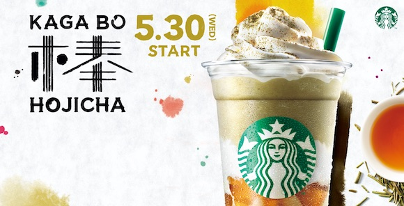 "Starbucks Japan launches ""Japan Wonder Project"" with a golden roasted green tea Frappuccino"