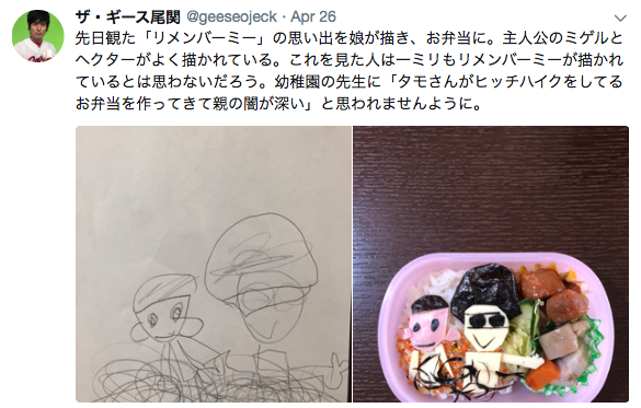 Japanese dad turns daughter's drawings into her bento lunches