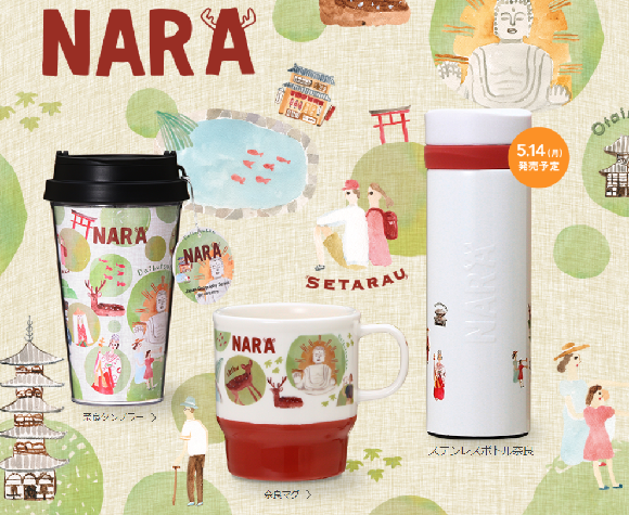 Starbucks' cool new Japan Geography tumblers will take you on a trip around the country