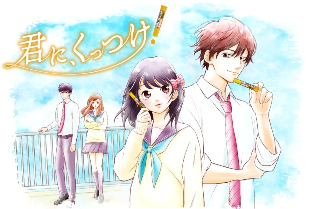 Anime Romance Video Promotes Super Glue on 'Kiss Day'