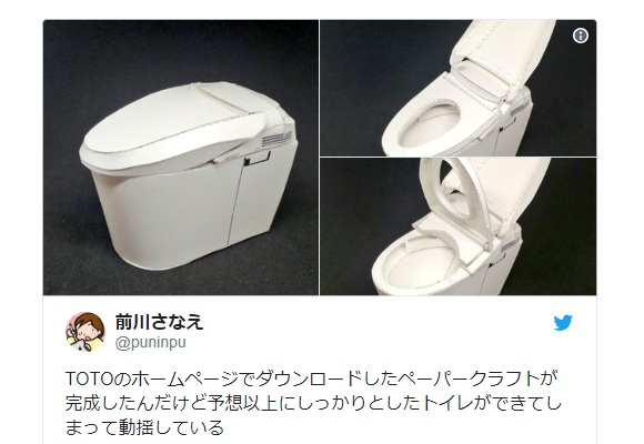 World's largest toilet manufacturer lets you assemble your very own miniature paper toilet