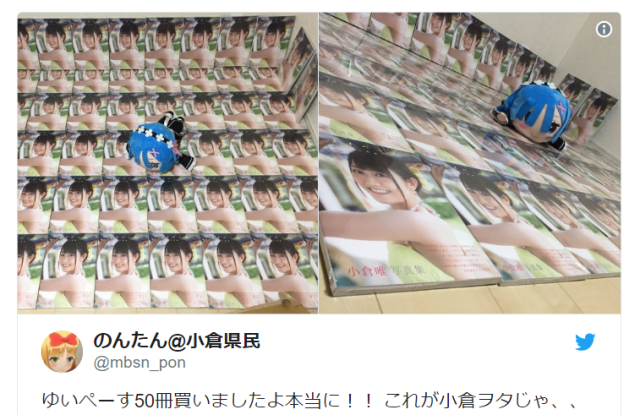 Otaku life in pictures: Fan buys enough copies of anime idol photo album to cover half his floor