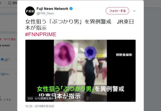 Butsukariya: Men who purposely crash into women when walking through Japan's crowded stations