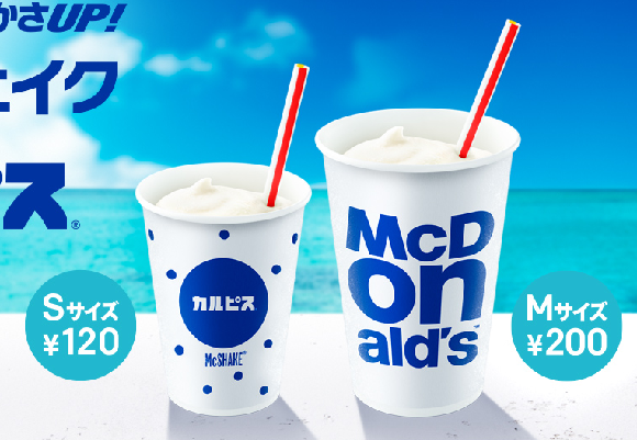 McDonald's Japan offering Calpis shakes this summer with new-and-improved recipe
