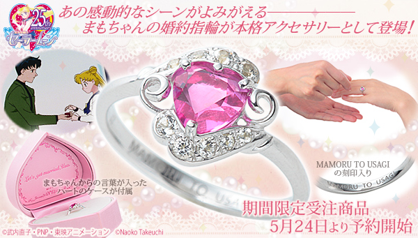 "Make your ""miracle romance"" come true with this anime-inspired Sailor Moon ring"
