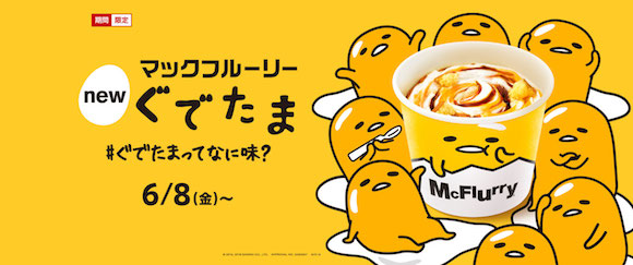 McDonald's Japan presents newest McFlurry dessert — in a mystery Gudetama flavor!