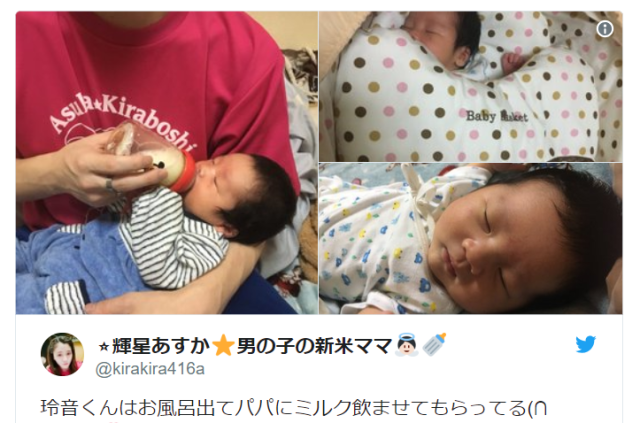 Japanese teen idol singer impregnated by manager gives birth to healthy baby boy【Photos】
