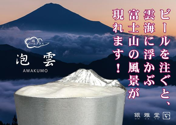 Turn a glass of beer into an exquisite Mt. Fuji scene with this Awakumo glass!