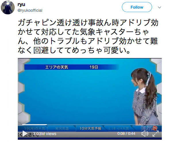 Japanese weather presenter ad-libs through blooper, becomes Internet's favourite girl 【Video】