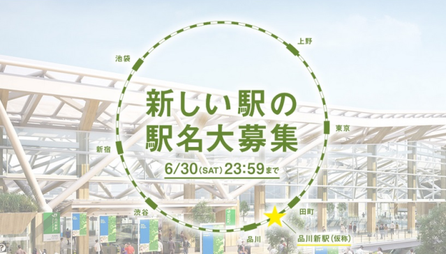 Want to choose the name of Tokyo's most important new station? Here's your chance!