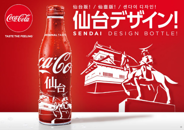 Coca-Cola's new limited-edition Japan travel destination bottles highlight history and culture