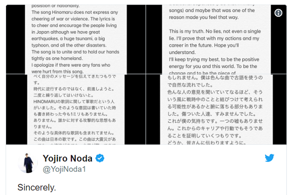 Radwimps singer offers apology/explanation after new song is accused of inappropriate nationalism