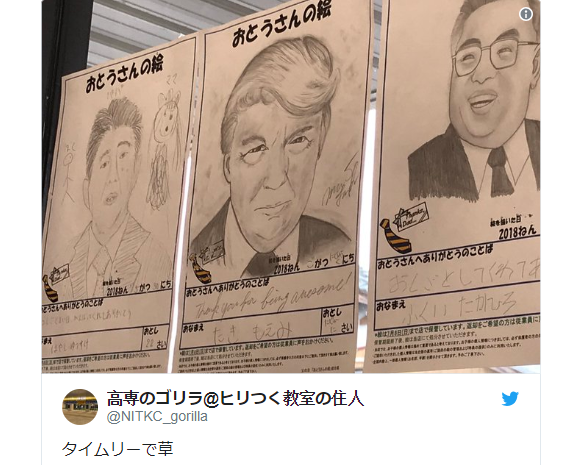 Who's that Dad? Curious and political Father's Day portraits show up at a supermarket in Japan