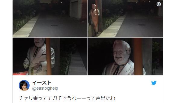 A Finger-lickin' Phantom? Terrifying statue haunts Japanese Twitter user biking home