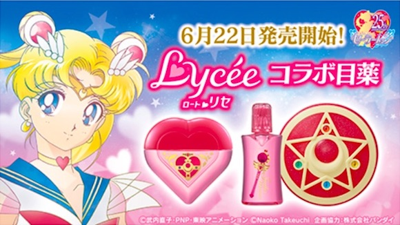 Protect your eyes with moon prism power with limited edition Sailor Moon eye drops