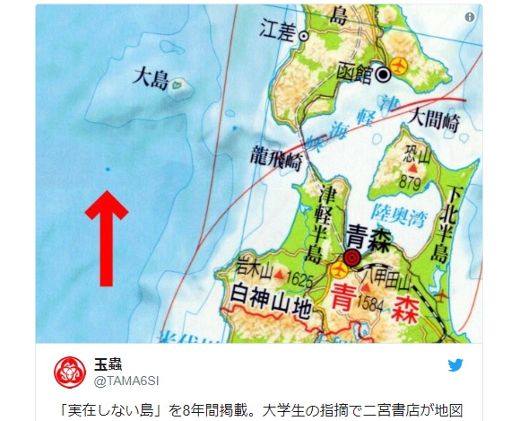 Non-existent phantom island in Japan finally removed from atlas after eight years of publication