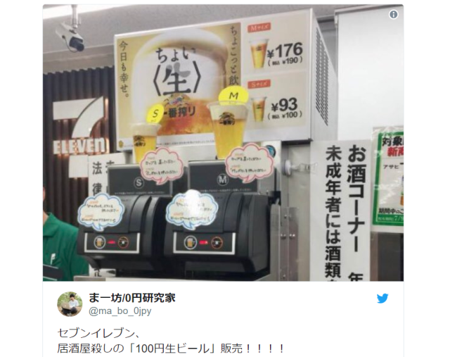7-Eleven thrills Japan by announcing self-serve draft beer machines, then breaks our hearts