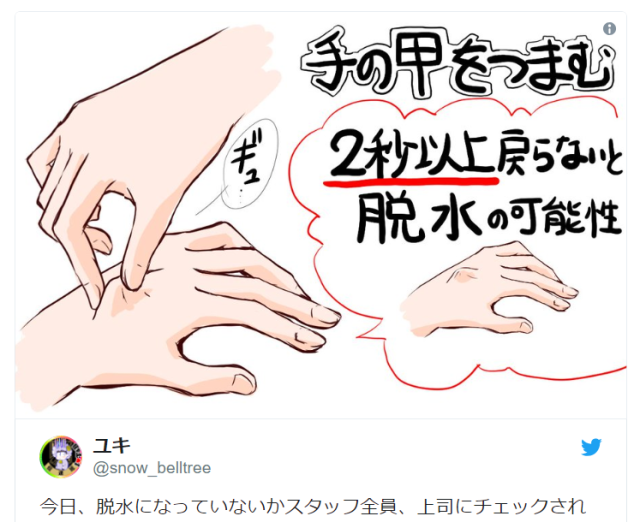 This two-second self-check from a Japanese nurse helps you know if you're in dehydration danger