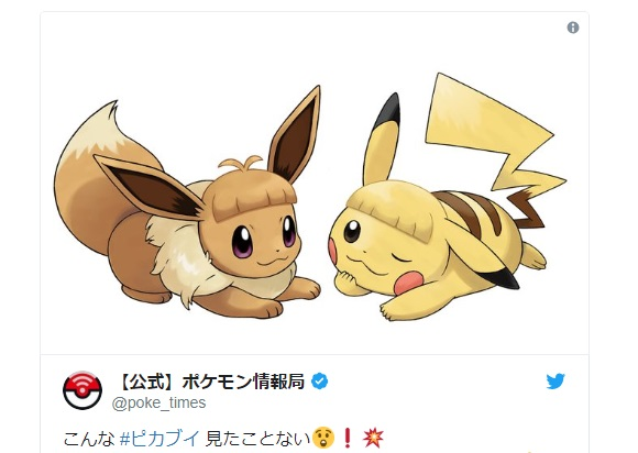 Japanese netizens divided over new hair customization options in Pokémon RPG for Nintendo Switch