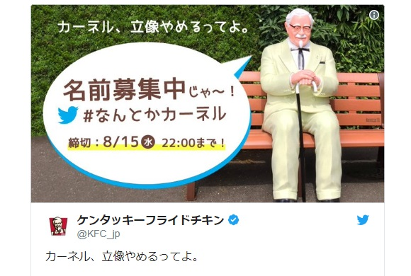 KFC Japan rolls out statues of Colonel Sanders sitting down, challenges public to name it