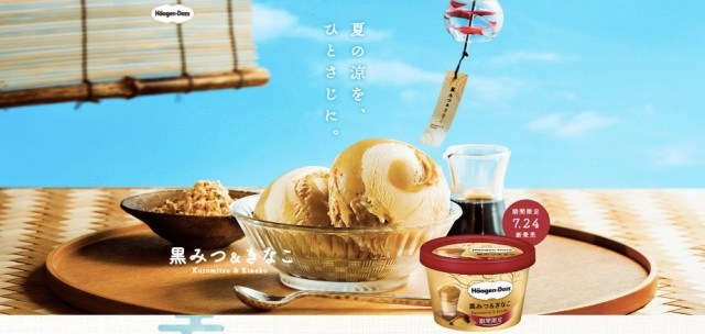 Häagen-Dazs tempts us with first-ever Japanese flavor sorbet and ice cream combo!