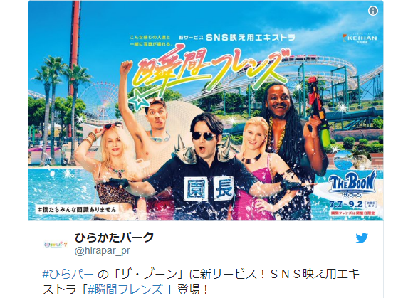 Osaka theme park to provide fake insta-friends for your Instagram photos