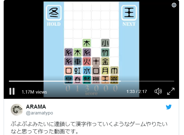 Kanji Tetris is the coolest way to practice and play with Japanese that we've ever seen【Video】