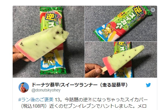7-Eleven's reverse-colored watermelon popsicle might be the crazy snack we all need this summer