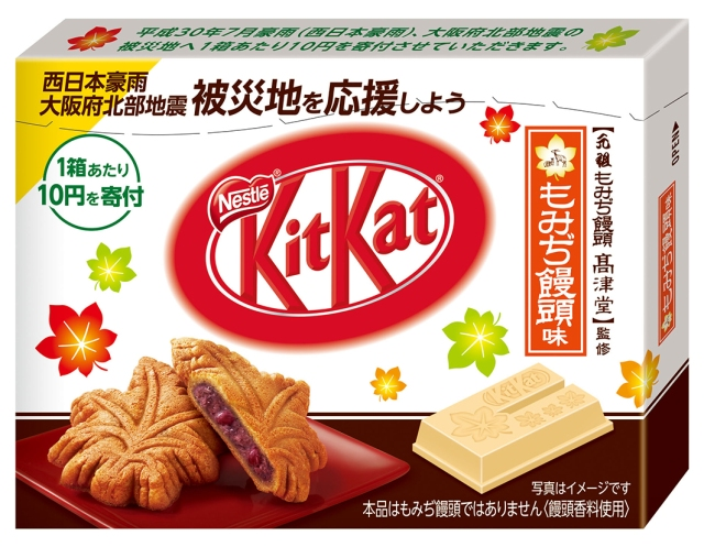 How you can help victims of Japan's massive flood and earthquake by enjoying delicious Kit Kats