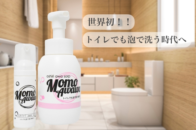 Japanese foaming bottom soap: An eco-friendly alternative to wet wipes