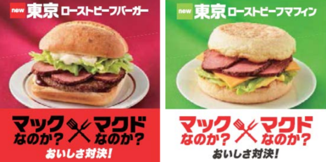 "McDonald's officially reprimanded by Japanese government for misleading ""roast beef"" ads"