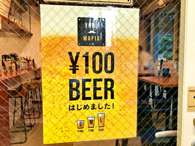 Awesome Tokyo cafe's less-than-a-buck beer is so cheap it's almost criminal