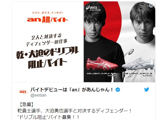 ASICS challenges public to beat two Japanese professional soccer players at their own game