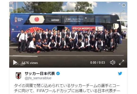 Japan's Samurai Blue soccer team sends autographed jerseys to survivors of Thai cave ordeal