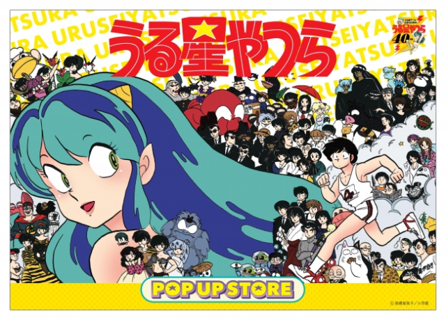 Urusei Yatsura store opening in Japan to celebrate the manga/anime hit's 40th anniversary