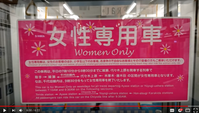 Man boards women-only carriage on Japanese train, gets his glasses knocked off【Video】