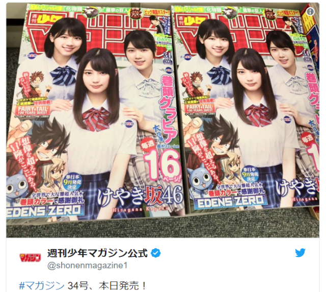 Japanese manga magazine promises to double its number of bikini model pages going forward