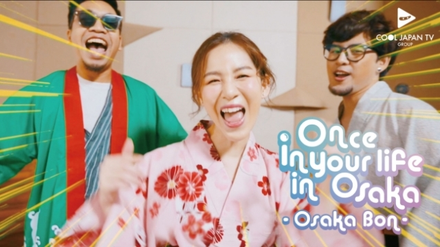 """Once In Your Life In Osaka"" is this year's song of the summer 【Video】"