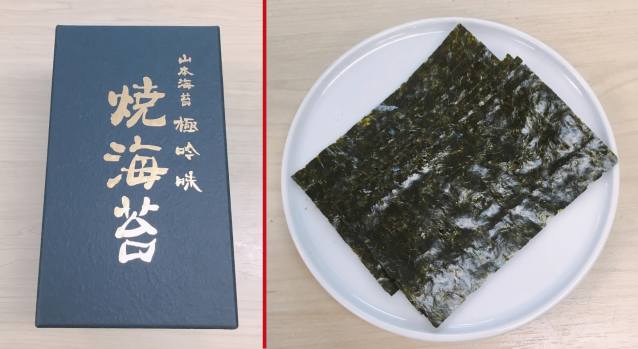 This is what Tokyo's ultra-premium 12,960-yen (US$117) seaweed looks like