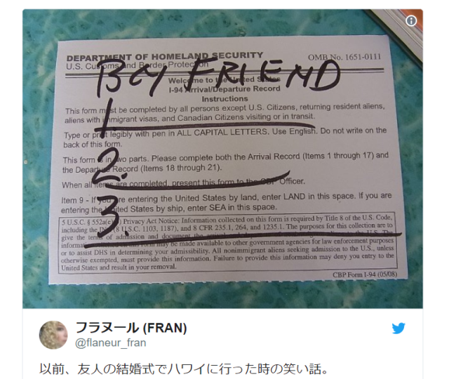 Solo-traveling Japanese woman gets romantic pep talk from Hawaii immigration officer